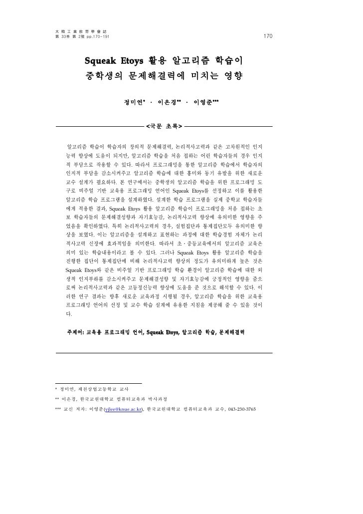 大 韓 工 業 敎 育 學 會 誌 第 33卷 第 2號 pp.170-191                                               170               Squeak Etoys 활용 알고...