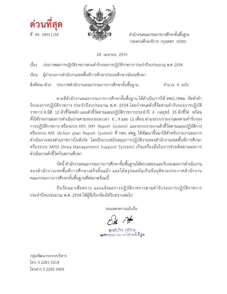 ประกาศผลการปฏิบัติราชการตามคำรับรองการปฏิบัติราชการ ประจำปีงบประมาณ 2554