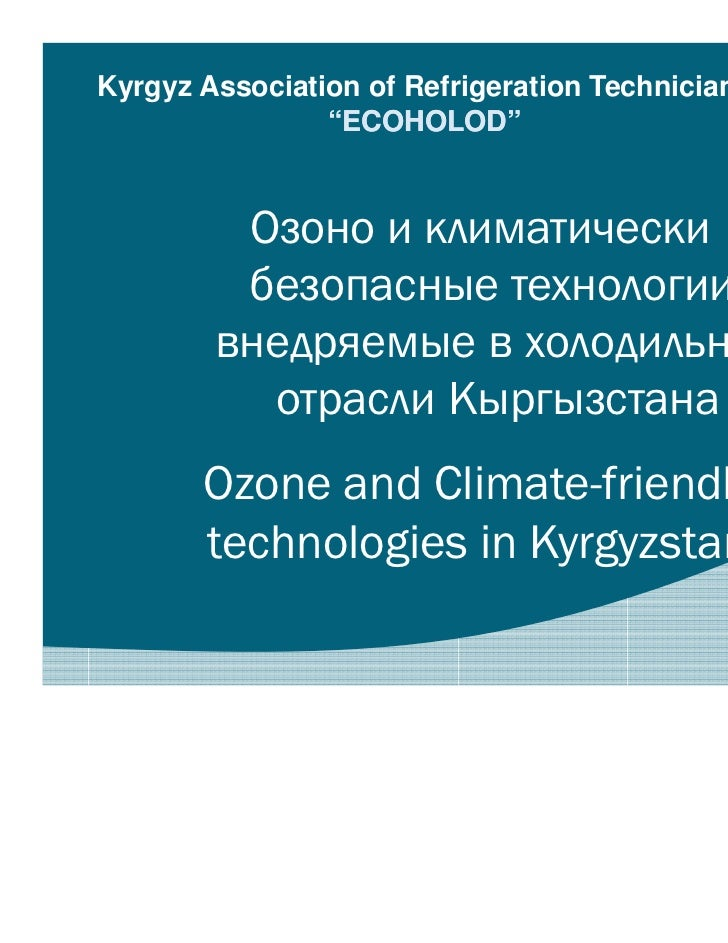 ozone and climate friendly technologies in kyrgyzstan