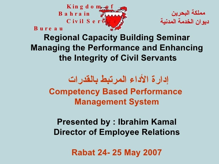 Regional Capacity Building Seminar Managing the Performance and Enhancing   the Integrity of Civil Servants   إدارة الأداء...