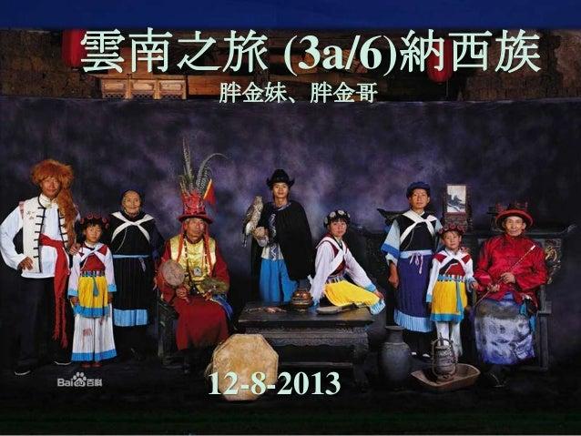 雲南之旅 (3a/6)納西族 胖金妹、胖金哥 12-8-2013