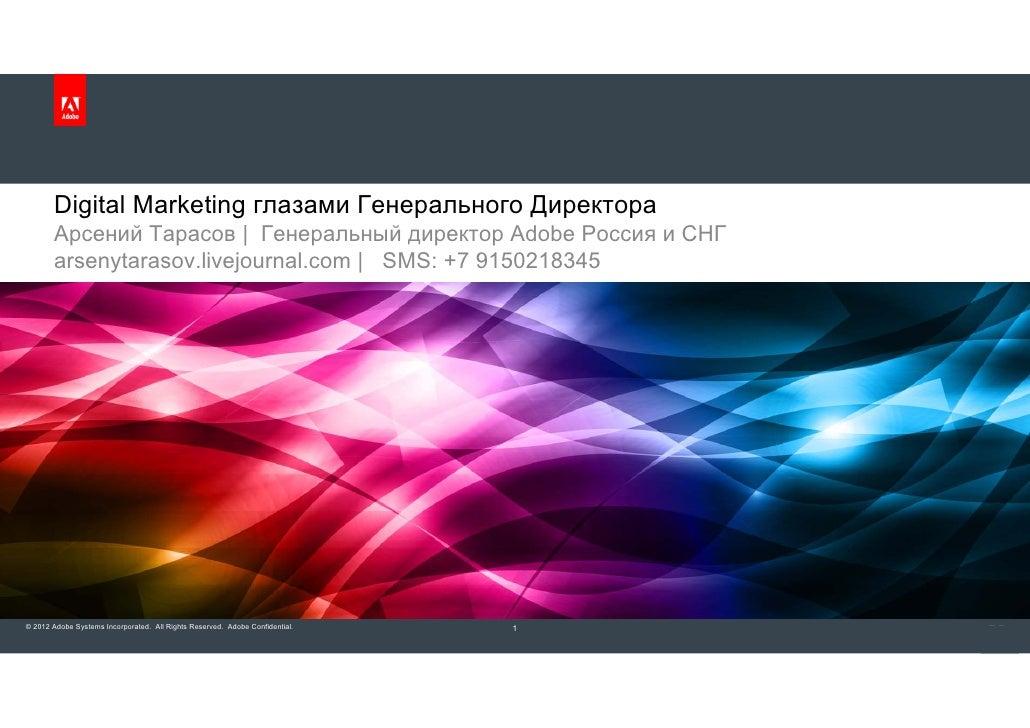 Digital Marketing глазами Генерального Директора       Арсений Тарасов | Генеральный директор Adobe Россия и СНГ       ars...