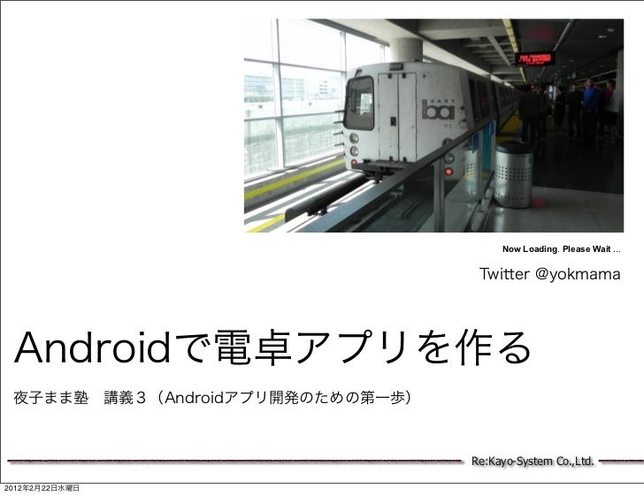 Now Loading. Please Wait ...                Re:Kayo-System Co.,Ltd.2012   2   22