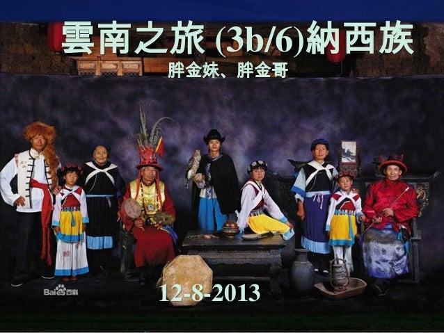 雲南之旅 (3b/6)納西族 胖金妹、胖金哥 12-8-2013