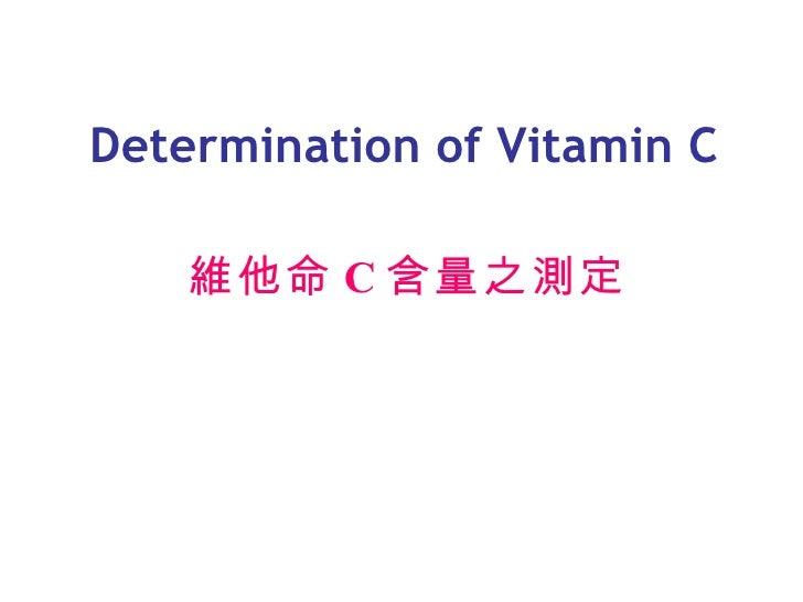 Determination of Vitamin C      維他命 C 含量之測定