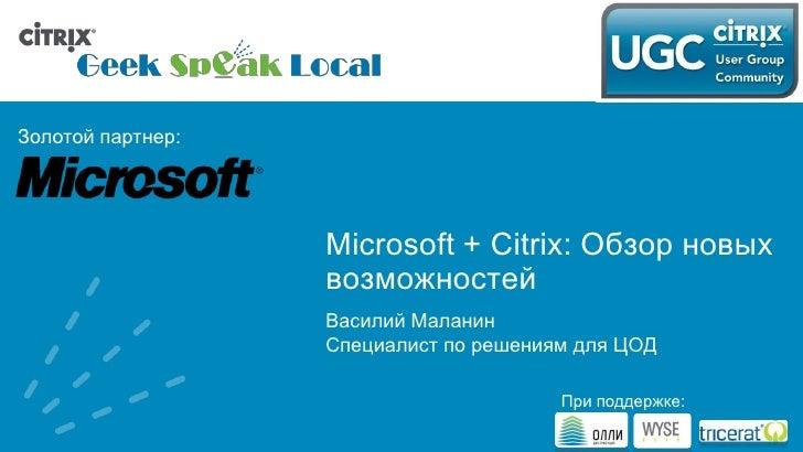 RUCUG: 3. Vasily Malanin:Microsoft + Citrix: Обзор новых возможностей