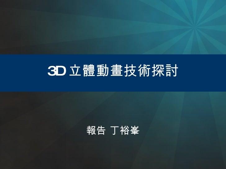 3D 立體動畫技術探討 報告 丁裕峯