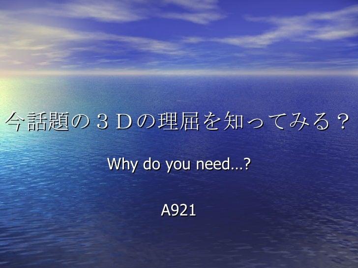今話題の3Dの理屈を知ってみる?
