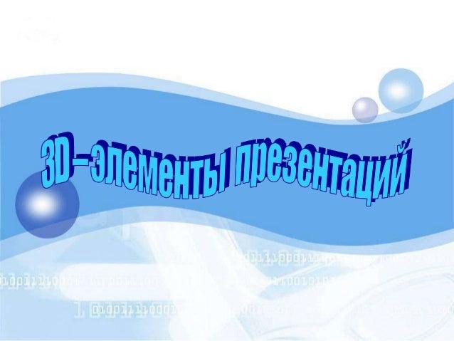 3 d элементы презентаций