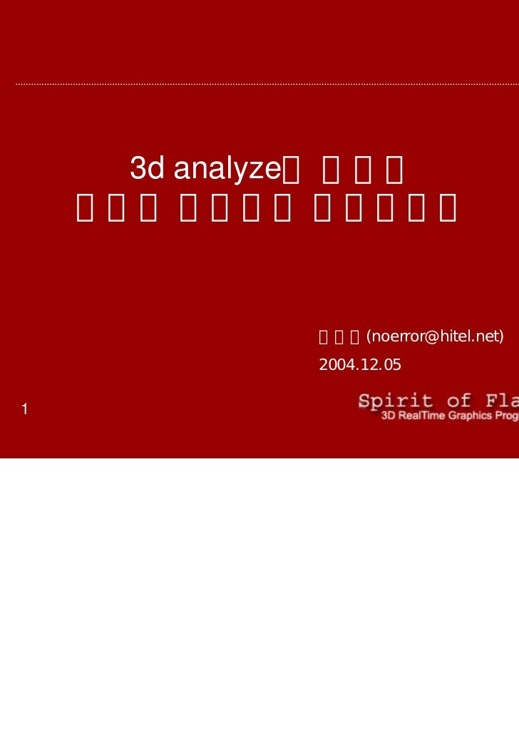 04_3danalyze를 이용한 렌더링 최적화