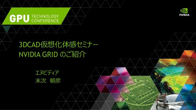 3DCAD仮想化体感セミナー NVIDIA GRID のご紹介 エヌビディア 末次 朝彦