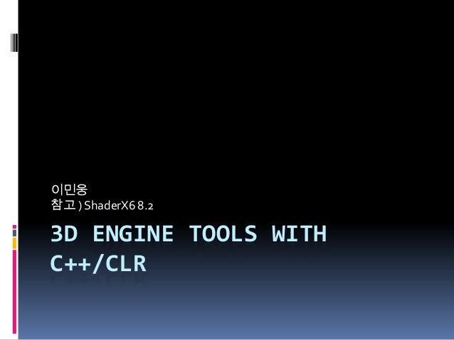 이민웅 참고 ) ShaderX6 8.2  3D ENGINE TOOLS WITH C++/CLR