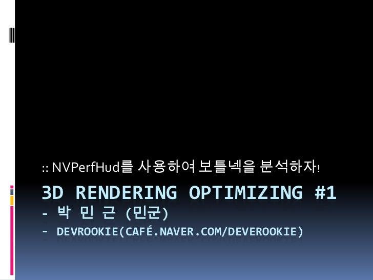 [박민근] 3 d렌더링 옵티마이징_nv_perfhud