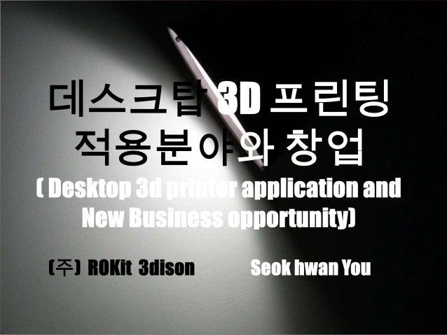 한국산업 성장모델 (1980~2010)