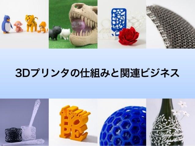 3Dプリンタの仕組みと関連ビジネス