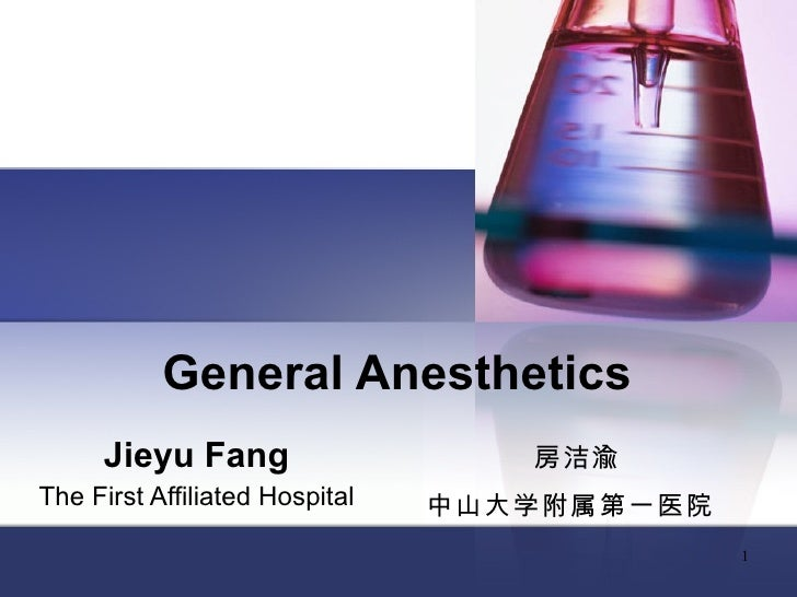 General Anesthetics Jieyu Fang The First Affiliated Hospital 房洁渝 中山大学附属第一医院