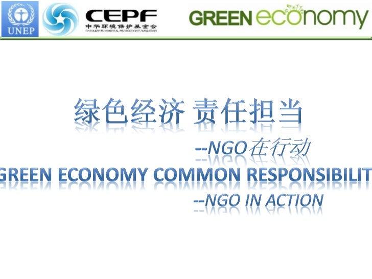 Green economy common responsibility_Wei