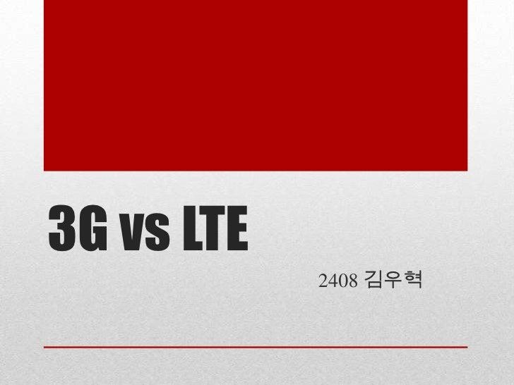 3 g vs lte