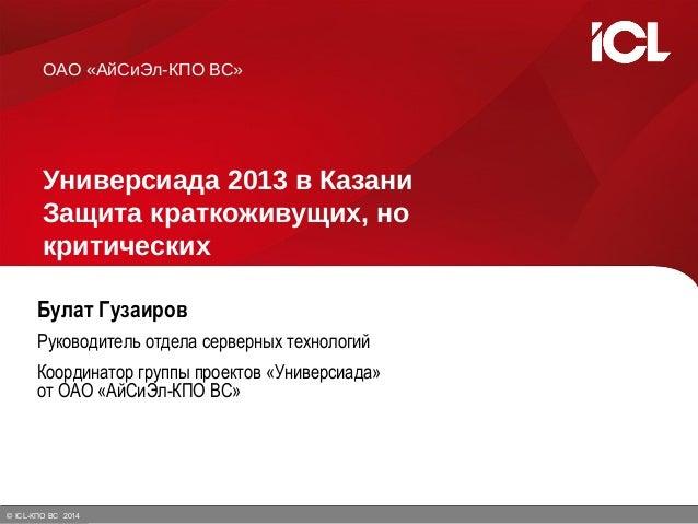 Универсиада 2013 в Казани Защита краткоживущих, но критических