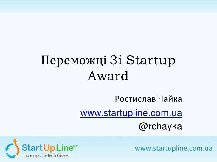 Переможці 3i Startup      Award            Ростислав Чайка     www.startupline.com.ua                  @rchayka