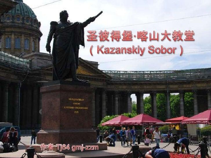 圣彼得堡·喀山大教堂<br />(KazanskiySobor)<br />作者 Tj64 gmj-zzm<br />