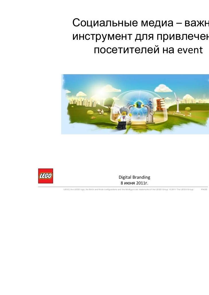 Lego, Азаров,