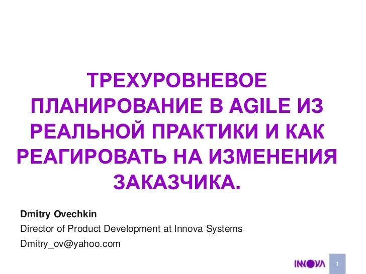 Трехуровневое планирование в agile из реальной практики и как реагировать на изменения заказчика.<br />1<br />Dmitry Ovech...