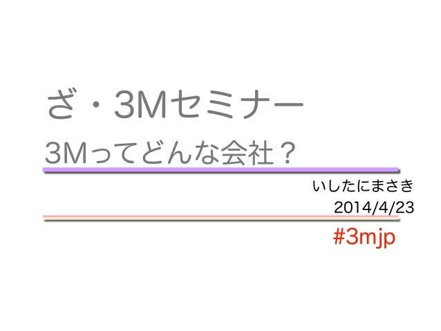 ざ・3Mセミナー01:スリーエムってどんな会社?(いしたにまさき)