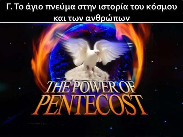 Γ. Το άγιο πνεύμα ςτην ιςτορία του κόςμου             και των ανθρώπων