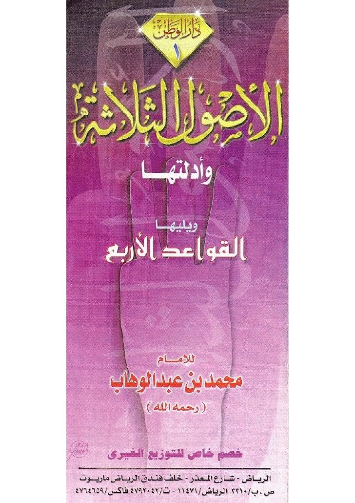 3oussoul ibn abdelwahhab