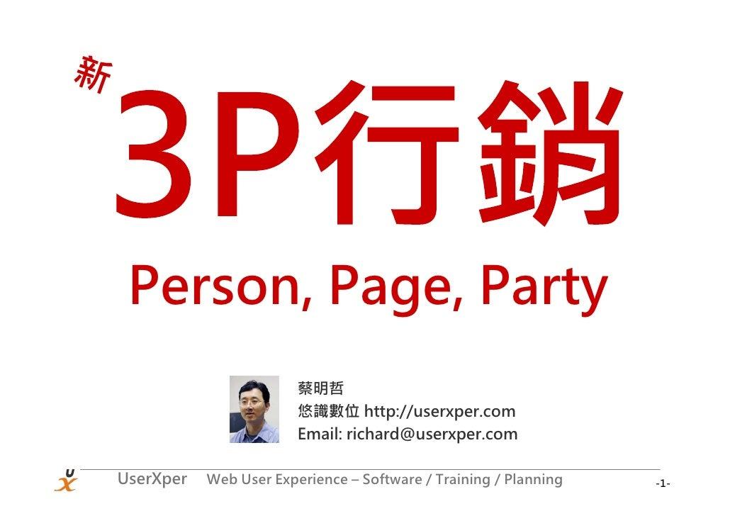 新3P行銷- Person, Page, Party