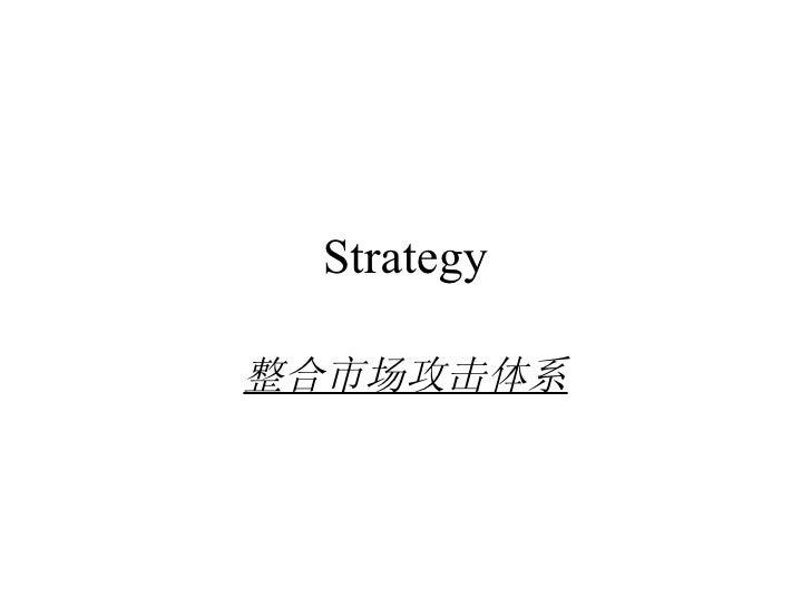 Strategy 整合市场攻击体系