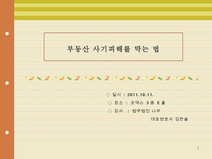 조선비즈_부동산포럼_20111011_부동산사기피해_김한솔