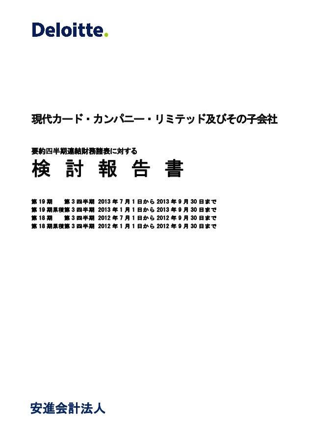 3 q13 検討報告書  jp