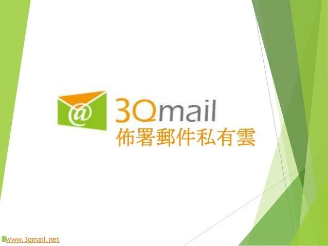 佈署郵件私有雲  www.3qmail.net