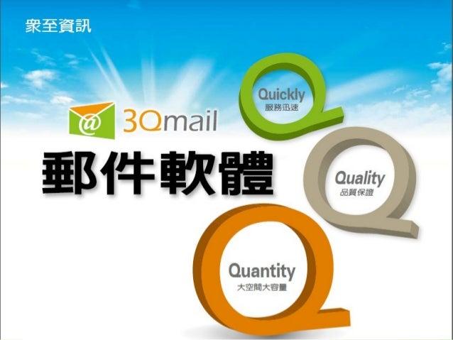 認識 3QMail  www.3qmail.net