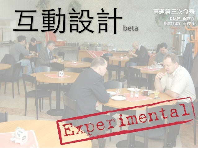 專題第三次發表     D4A59  徐啟泰 指導老師  王俊隆 互動設計beta
