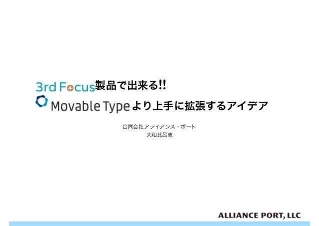 3rdFocus製品で出来る、Movable Typeをより上手に拡張するアイデア