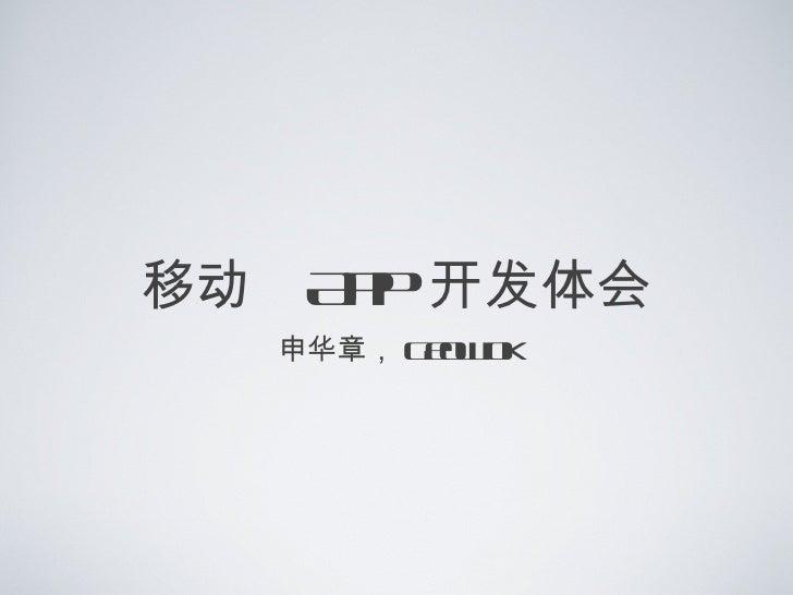 长城会G+1 showcasing  talk jokes g+1_#18_20111027