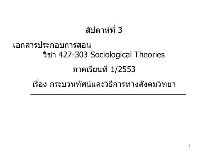 สัปดาห์ที่  3 เอกสารประกอบการสอน  วิชา  427-303 Sociological Theories ภาคเรียนที่  1/2553 เรื่อง กระบวนทัศน์และวิธีการทางส...