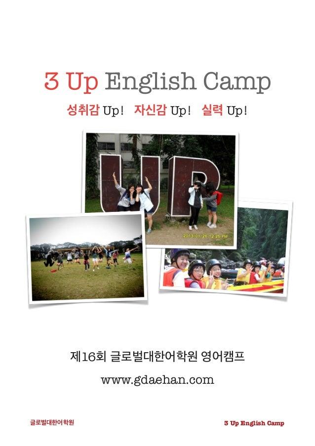 3 Up English Camp성취감 Up! 자신감 Up! 실력 Up!제16회 글로벌대한어학원 영어캠프www.gdaehan.com3 Up English Camp글로벌대한어학원