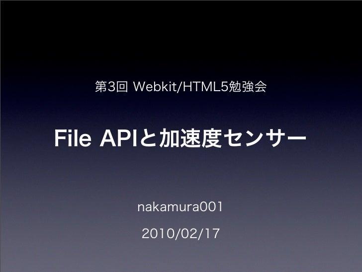 第3回Webkit/HTML5勉強会 - File APIと加速度センサー
