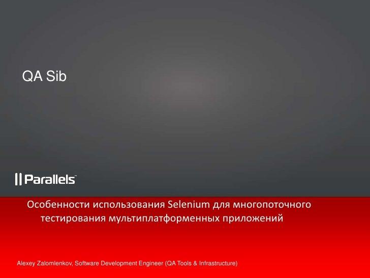 QA Sib<br />Особенности использования Selenium для многопоточного тестирования мультиплатформенных приложений<br />Alexey ...
