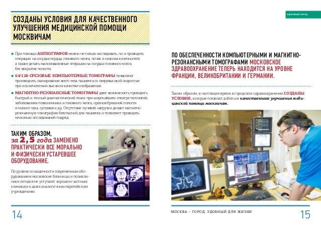 Строительство клинической больницы