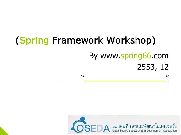 """สปริงเฟรมเวิร์คเวิร์คชอป(Spring Framework Workshop)<br />By www.spring66.com<br />มิถุนายน 2553, 12<br />ชัดเจน """"เขียนจาวา..."""