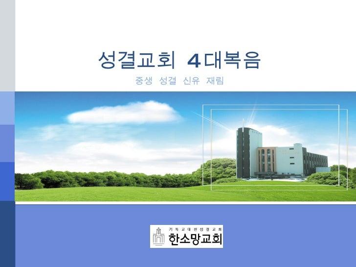 성결교회4대복음