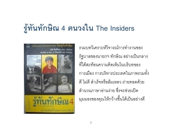 รู้ทันทักษิณ 4 ฅนวงใน The Insiders                  รวมบทวิเคราะห์วจารณ์การทํางานของ                                      ...