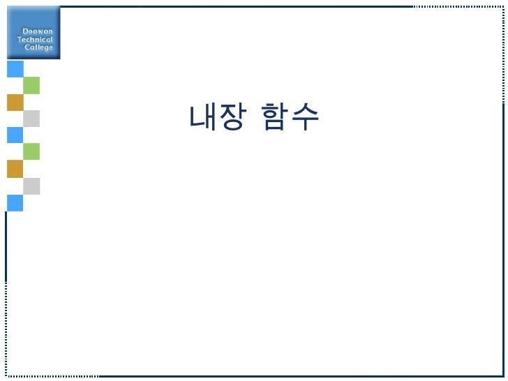 내장함수    4