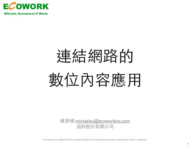 ECOWORK Efficient, Economical IT Works This document is confidential and is intended solely for the use and information of ...