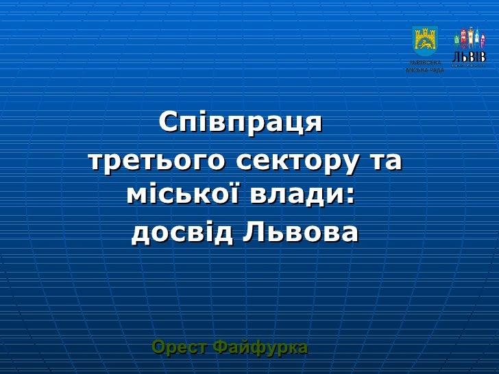 Орест Файфурка Співпраця  третього сектору та міської влади:  досвід Львова